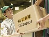 ヤマトホームコンビニエンス株式会社 草加支店のアルバイト情報