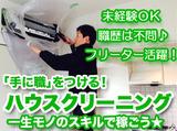 株式会社グリーンデイズ 世田谷営業所/横浜営業所/千葉営業所のアルバイト情報