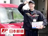 日本郵便株式会社 苫小牧郵便局のアルバイト情報