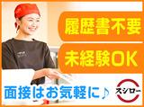 スシロー 札幌白石店のアルバイト情報