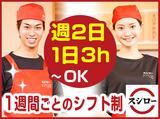 スシロー 糸満西崎店のアルバイト情報