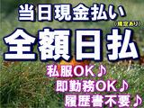 テイケイワークス株式会社 立川支店【立川エリア】のアルバイト情報