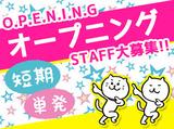 株式会社ワークアンドスマイル 関東支店/MN1003W-2Fのアルバイト情報