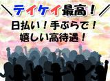 テイケイワークス株式会社 町田支店のアルバイト情報