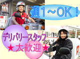 ピザーラ 岐阜南店のアルバイト情報