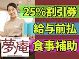 夢庵 浦和駅東口店  ※店舗No.130501のアルバイト情報
