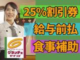 グラッチェガーデンズ 京都嵯峨野店  ※店舗No.012418のアルバイト情報