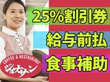 ジョナサン 行徳新浜店<020174>のアルバイト情報