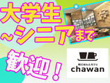 chawan イオンモールむさし村山店  ※店舗No.018999のアルバイト情報