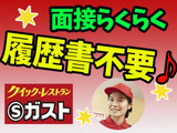 クイックレストラン Sガスト 川口駅東口店  ※店舗No.011040のアルバイト情報