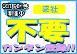 株式会社フルキャスト 東京支社 町田登録センター /MN1003E-7Bのアルバイト情報