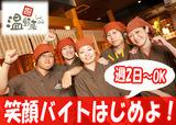 しゃぶしゃぶ温野菜 浦和埼大通店のアルバイト情報