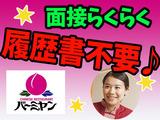 バーミヤン 綾瀬市役所前店  ※店舗No.171509のアルバイト情報
