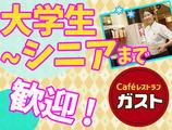 Cafe レストラン ガスト 群馬笠懸店  ※店舗No. 011772のアルバイト情報