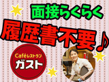 Cafe レストラン ガスト 敦賀店  ※店舗No. 018764のアルバイト情報