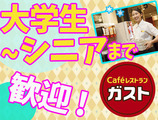 Cafe レストラン ガスト 塩尻店  ※店舗No. 012769のアルバイト情報