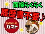Cafe レストラン ガスト 松阪大黒田店  ※店舗No. 011794のアルバイト情報