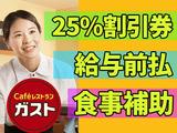 Cafe レストラン ガスト 徳島鴨島店  ※店舗No. 017996のアルバイト情報