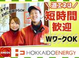 北海道エネルギー 米里SS/北13条橋SSのアルバイト情報