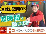 北海道エネルギー 旭川大橋SSのアルバイト情報