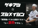 寿司めいじん トキハわさだ店のアルバイト情報