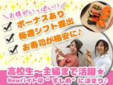 寿司めいじんゆめタウン別府店のアルバイト情報