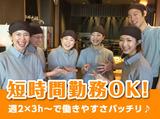 お好み焼本舗 大宮浅間町店のアルバイト情報