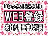 【西新井エリア】株式会社フルキャスト 東京支社 /MN1003G-ANのアルバイト情報