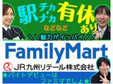 ファミリーマート JR大牟田駅店のアルバイト情報