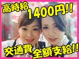 株式会社スリール ※勤務地:名古屋市中区のアルバイト情報