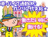 シンテイ警備株式会社 栃木支社のアルバイト情報