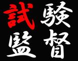 株式会社フルキャスト 千葉茨城支社 松戸登録センター /MN1003D-4Eのアルバイト情報