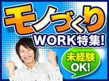 株式会社綜合キャリアオプション  【0802CU1003GA★7】のアルバイト情報