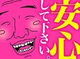 株式会社綜合キャリアオプション  【0302CU1003GA★4】のアルバイト情報