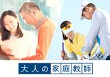 株式会社トライグループ 大人の家庭教師 ※大阪府/梅田エリアのアルバイト情報