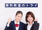 個別教室のトライ 千歳駅前校のアルバイト情報