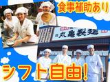 丸亀製麺甲斐店【110230】のアルバイト情報