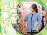 ゲオ大豆島店のアルバイト情報