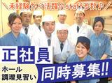 宝洋丸 春日店のアルバイト情報