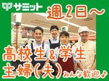 サミットストア 川口青木店 (店舗コード328)のアルバイト情報