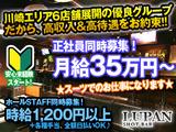 SHOT BAR LUPAN〜ルパン〜のアルバイト情報