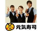 元気寿司 川崎駅前大通店 のアルバイト情報