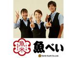 魚べい 神戸西神南店 ※9月9日NEW OPENのアルバイト情報