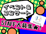 メイクス株式会社(新潟大学前登録所)のアルバイト情報