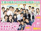 明光義塾 小滝橋教室(株式会社MAXISエデュケーション)のアルバイト情報