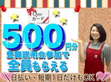 テイケイトレード株式会社 春日部営業所のアルバイト情報