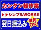 テイケイトレード株式会社 上大岡営業所のアルバイト情報