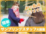 株式会社せいじつ屋 [渋谷エリア]のアルバイト情報