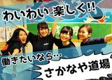 産直牡蠣 浜焼きセンター さかなや道場 富沢駅東口店 c1087のアルバイト情報