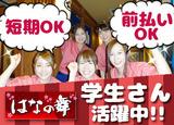 はなの舞 井土ケ谷駅前店 c1042のアルバイト情報